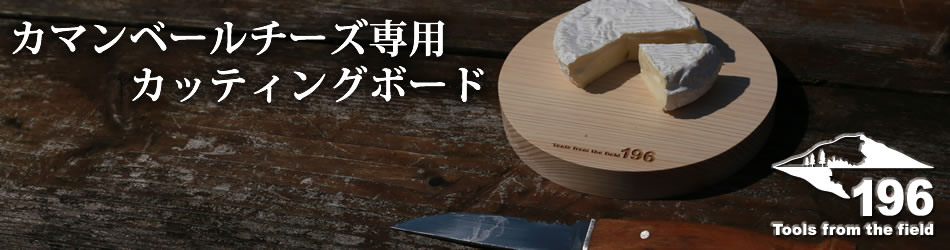 196 四万十ひのき カマンベールチーズ まな板