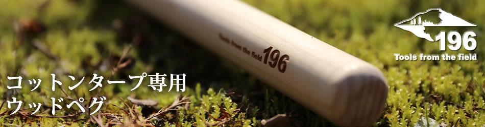 196 四万十ひのき ウッドべグ キャンプ道具
