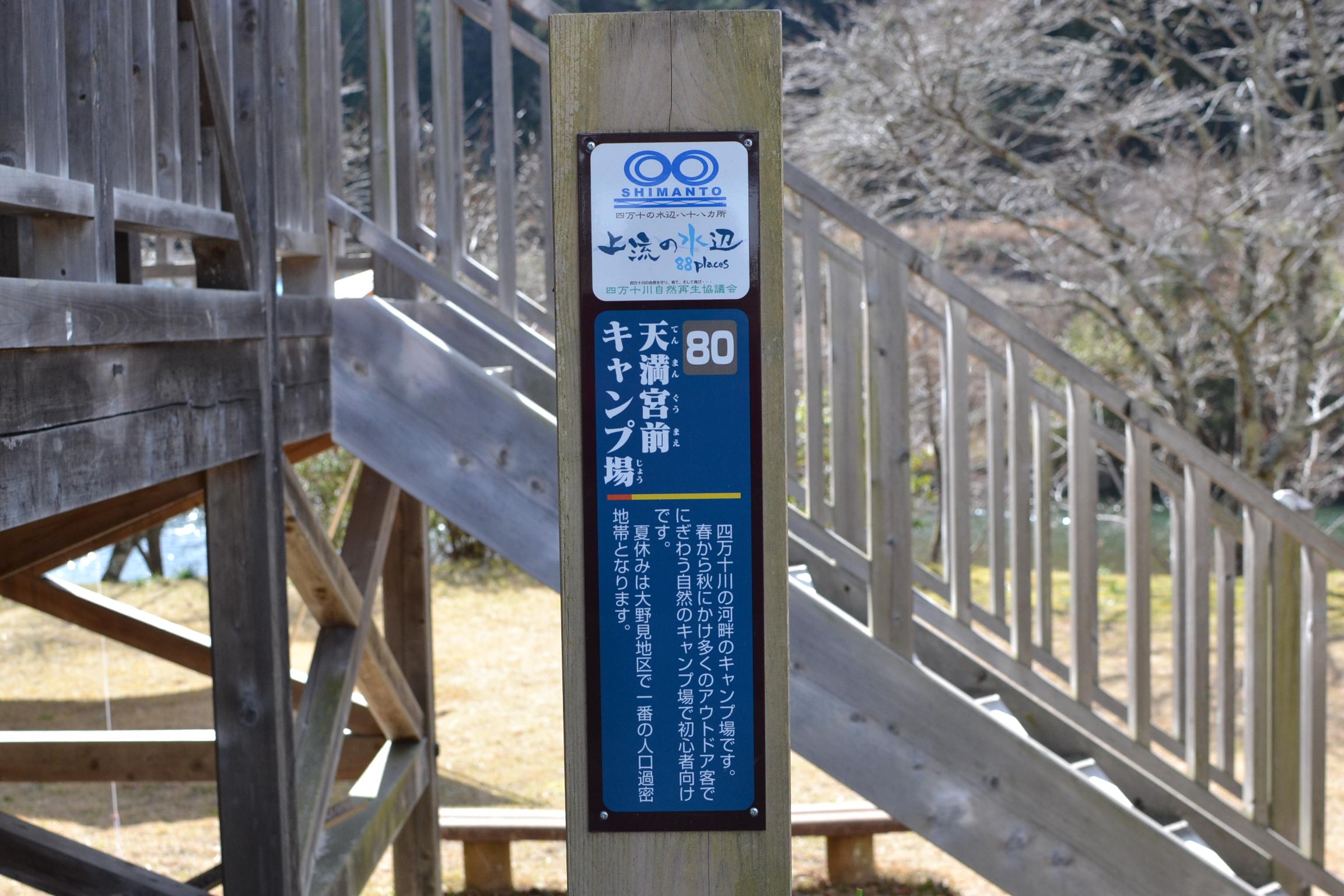高知県 中土佐町 大野見 天満宮前 キャンプ場