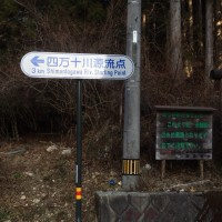 四万十川源流点 不入山(いらずやま)